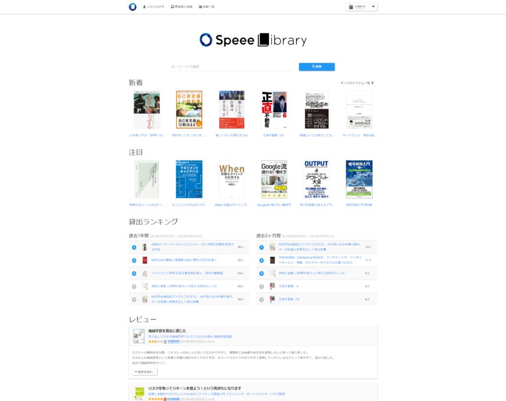 SpeeeLibraryシステム画面